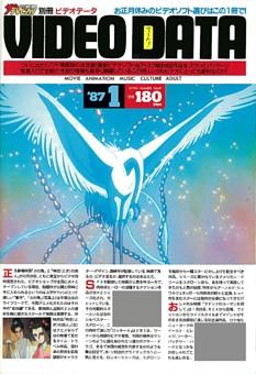 DVD&ブルーレイでーた_1987年 【創刊号】