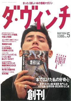 ダ・ヴィンチ_1994年 【創刊号】