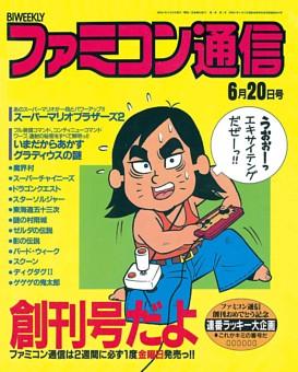 週刊ファミ通_1986年 【創刊号】
