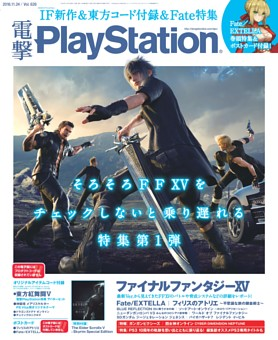 電撃PlayStation Vol.626