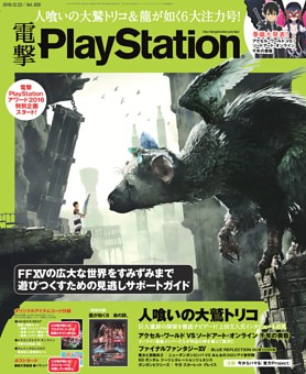 電撃PlayStation Vol.628