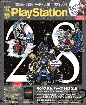電撃PlayStation Vol.629