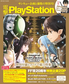 電撃PlayStation Vol.634