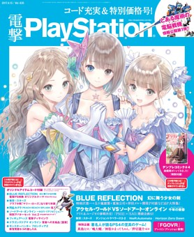 電撃PlayStation Vol.635