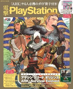 電撃PlayStation Vol.649