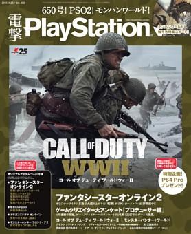 電撃PlayStation Vol.650
