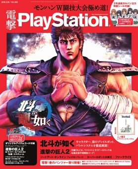 電撃PlayStation Vol.658