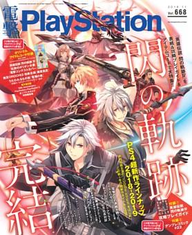 電撃PlayStation Vol.668