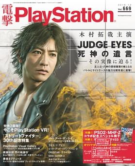 電撃PlayStation Vol.669
