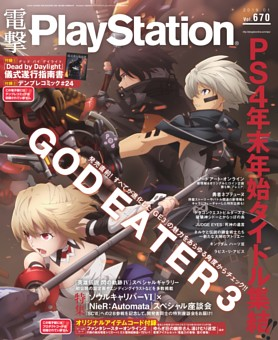 電撃PlayStation Vol.670