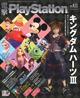 電撃PlayStation Vol.671