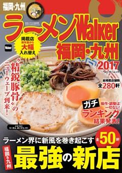 ラーメンWalker福岡・九州2017 ウォーカームック