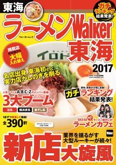 ラーメンWalker東海2017 ウォーカームック