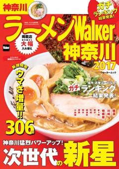 ラーメンWalker神奈川2017 ウォーカームック