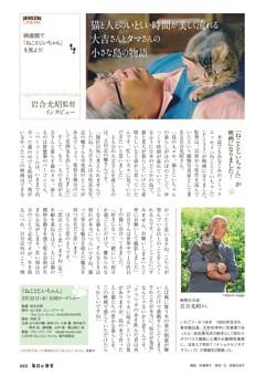 企画 映画館で「ねことじいちゃん」を見よう!岩合光昭さんインタビュー