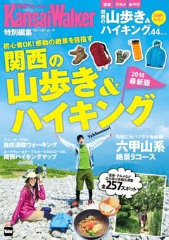 関西の山歩き&ハイキング ウォーカームック