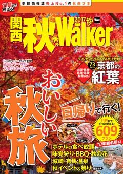 関西秋Walker2017 ウォーカームック