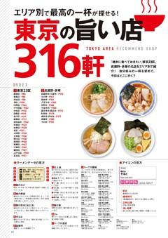 東京の旨い店316軒