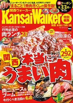 関西 本当にうまい肉 ウォーカームック