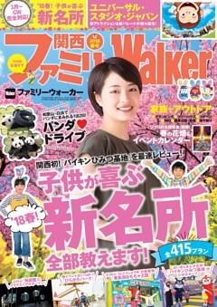 関西ファミリーウォーカー 2018春