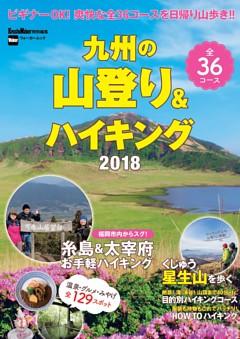 九州の山登り&ハイキング