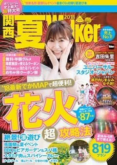 関西 夏Walker 2018