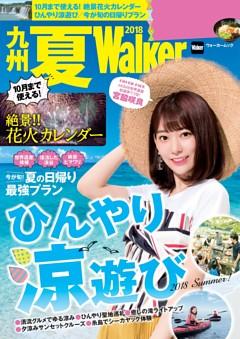 九州 夏Walker 2018