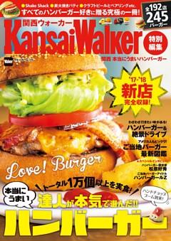 関西 本当にうまいハンバーガー