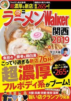 ラーメンWalker関西2019