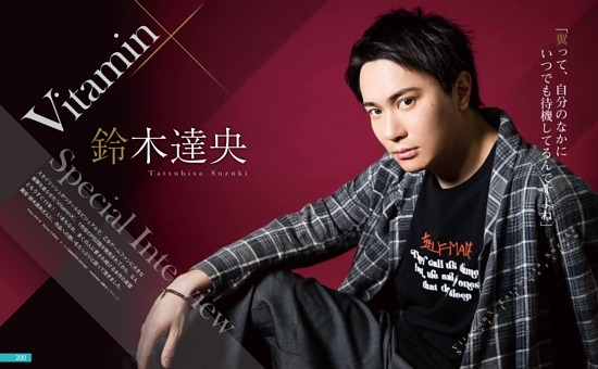 『VitaminX』鈴木達央さんインタビュー
