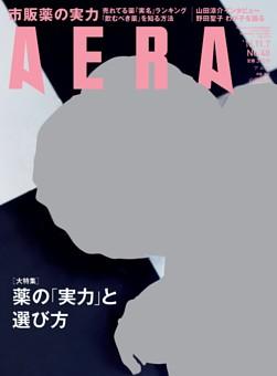 AERA 11月7日号