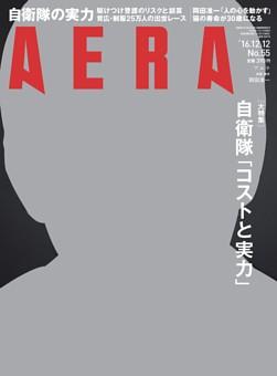 AERA 12月12日号