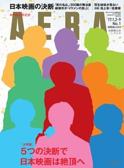 AERA 1月2日・9日合併号