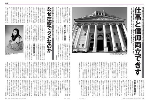 清水富美加「引退」でわかった「幸福の科学」広告塔と労働問題