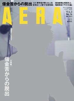 AERA 4月3日号