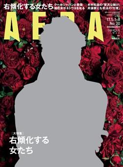 AERA 5月1日・8日合併号