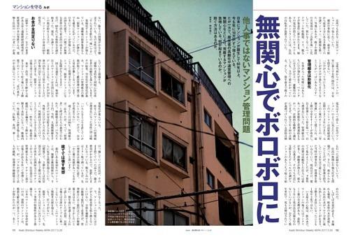 建物と住民「二つの老い」と「他人任せ」がリスク