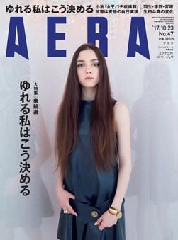 AERA 10月23日号