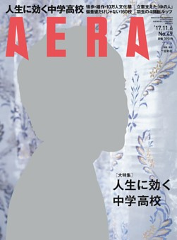 AERA 11月6日号