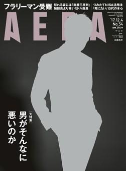 AERA 12月4日号