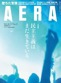 AERA 4月30日・5月7日合併号