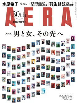 AERA 5月14日号