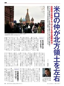 佐藤優が解説「ロシアを巡る国際政治」