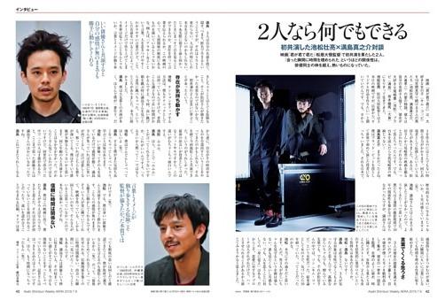 【初共演対談】池松壮亮×満島真之介「2人がそろえば何でもできる」