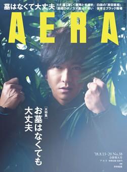 AERA 8月13日・20日合併号