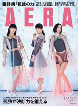 AERA 9月3日号