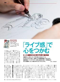 ヒット漫画を生む若手作家たち「ライブ感」で心をつかむ