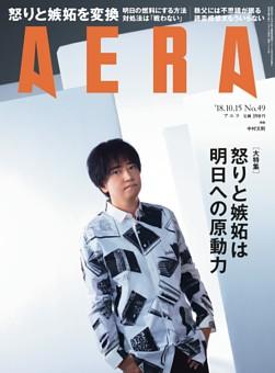 AERA 10月15日号