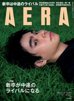 AERA 11月19日号