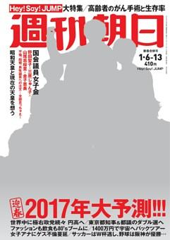 週刊朝日 1月6日・13日合併号